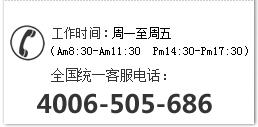 客服热线:+86(0)31169016296